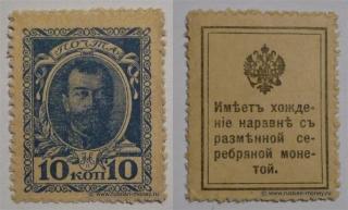 Экспонаты денежных единиц музея Большеорловской ООШ 2zsyb1z