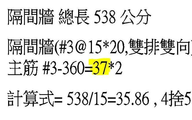 [分享]檢料輔助小軟體-配筋支數計數.LISP 2zzqj3d