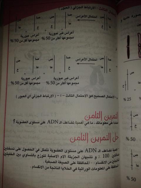 تمارين الفصل الثاني - علوم تجريبية - 3448mjo