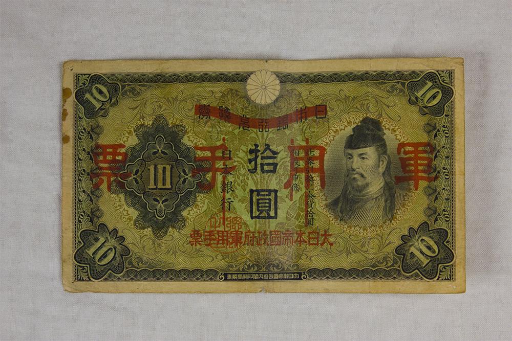 10 yenes de Japón [Año?] 35003d2