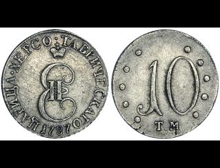 Экспонаты денежных единиц музея Большеорловской ООШ 4u71co
