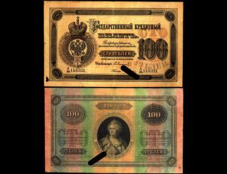 Экспонаты денежных единиц музея Большеорловской ООШ 4u9hyb