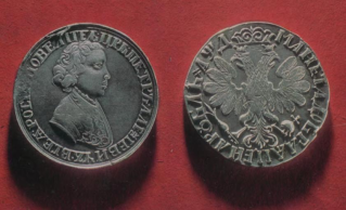 Экспонаты денежных единиц музея Большеорловской ООШ 55o1vq