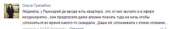 Пынзари  Даша и Сергей. - Страница 16 5owcgm