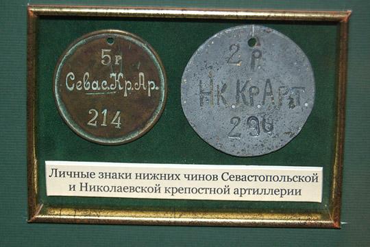 Личные (увольнительные) знаки русской армии 5x350x