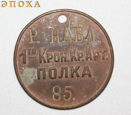 Личные (увольнительные) знаки русской армии 8zo8ck