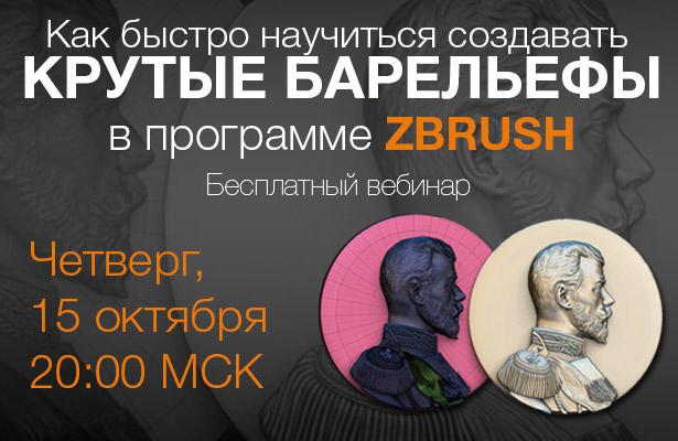 ВЕБИНАР. Как создавать барельефы в ZBrush. Четверг 15 октября. 20:00ч 9k6nu1