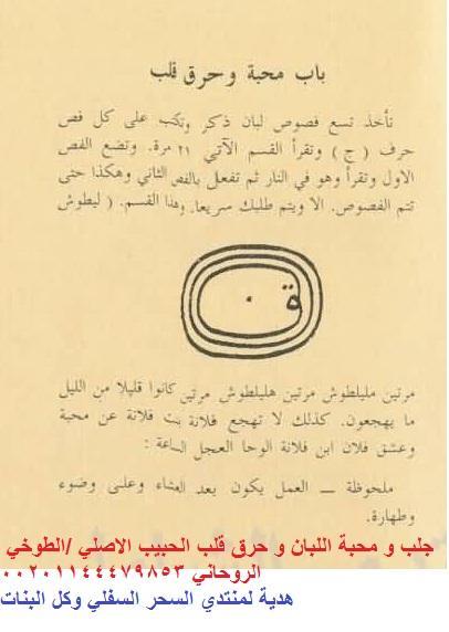 جـلب و محبة اللبان و حرق قلب الحـبيب الاصلي /الطوخي الروحاني  - صفحة 3 9ut0