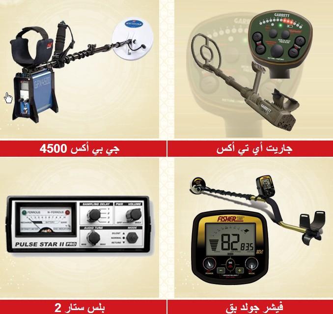 الأجهزة الصوتية  Be9d3t