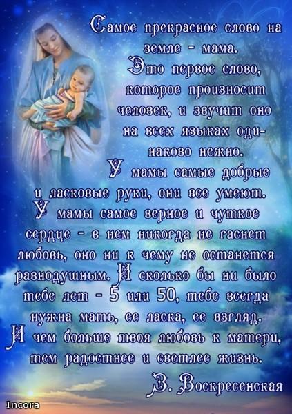 Стихи о маме. - Страница 2 Dqzdj