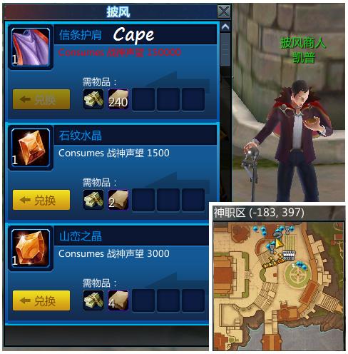 How to get Cape / Cloak I4hmp2