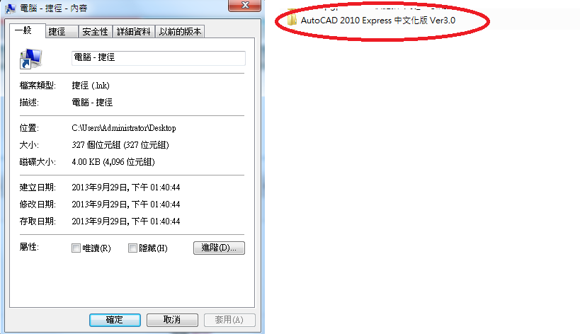 [教學]AutoCAD Express中文化版-安裝 - 頁 8 Jg79tw
