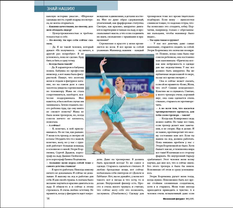 Евгения Медведева (пресса с апреля 2015) K5277m
