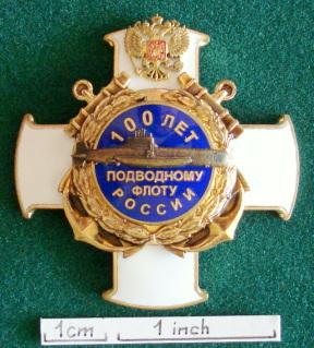 """Sous-marins """"Projet 941 Akula"""", insignes et médailles K5j6q"""