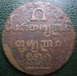 Экспонаты денежных единиц музея Большеорловской ООШ Mwz147