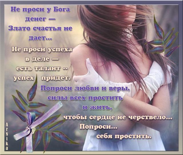 Красивые стихи - Страница 8 O6civo
