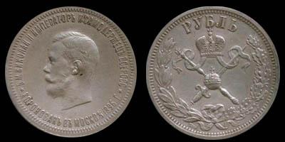 Экспонаты денежных единиц музея Большеорловской ООШ O88o5t