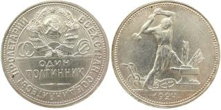 Экспонаты денежных единиц музея Большеорловской ООШ Oayrfa