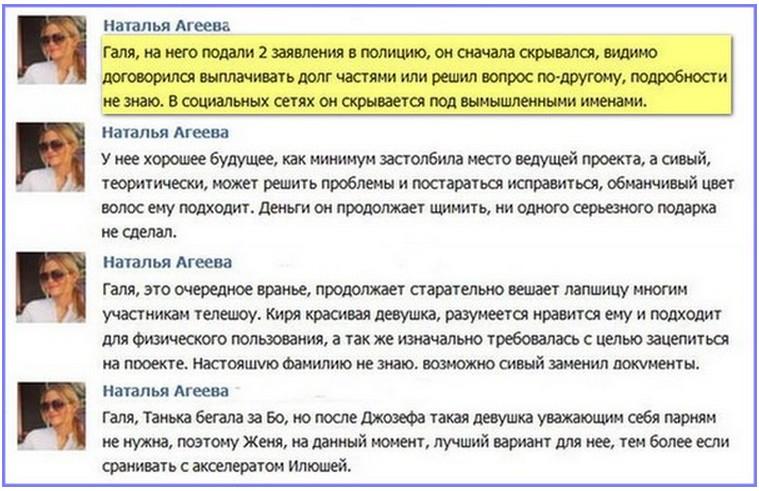Евгений Иго R90mqt