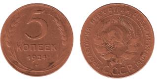Экспонаты денежных единиц музея Большеорловской ООШ Vykrvn