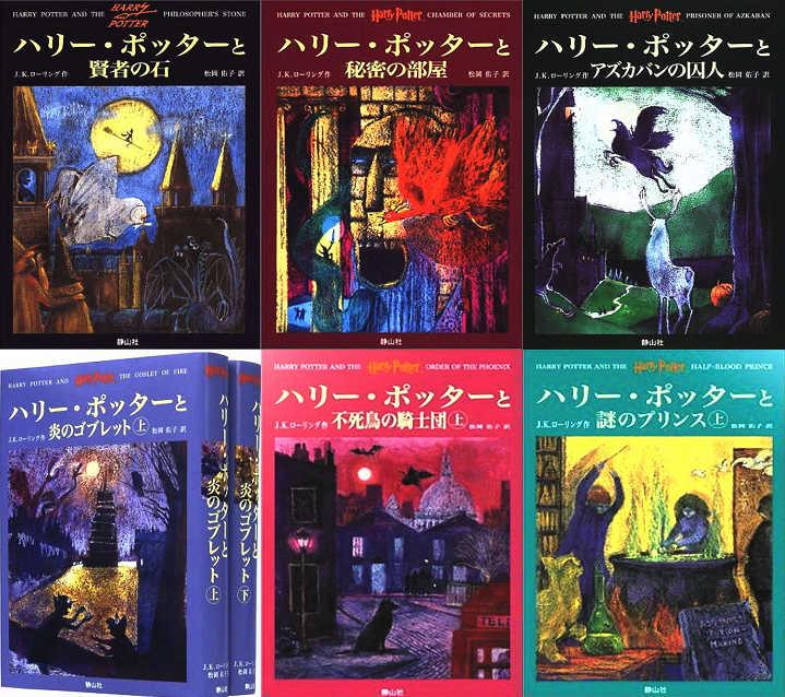 【1~7巻】ハリーポッター巻【日本語<>スペイン語】 Wranv8