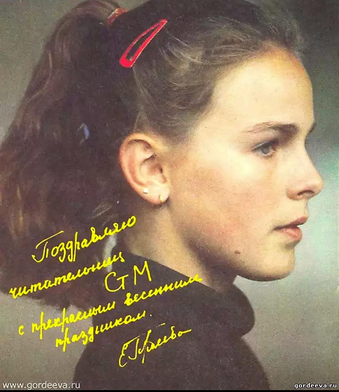 Екатерина Гордеева - Страница 2 Wvu2op
