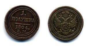 Экспонаты денежных единиц музея Большеорловской ООШ Ww0jn9