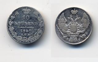 Экспонаты денежных единиц музея Большеорловской ООШ X0tv6w