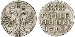 Экспонаты денежных единиц музея Большеорловской ООШ 10ga0rl