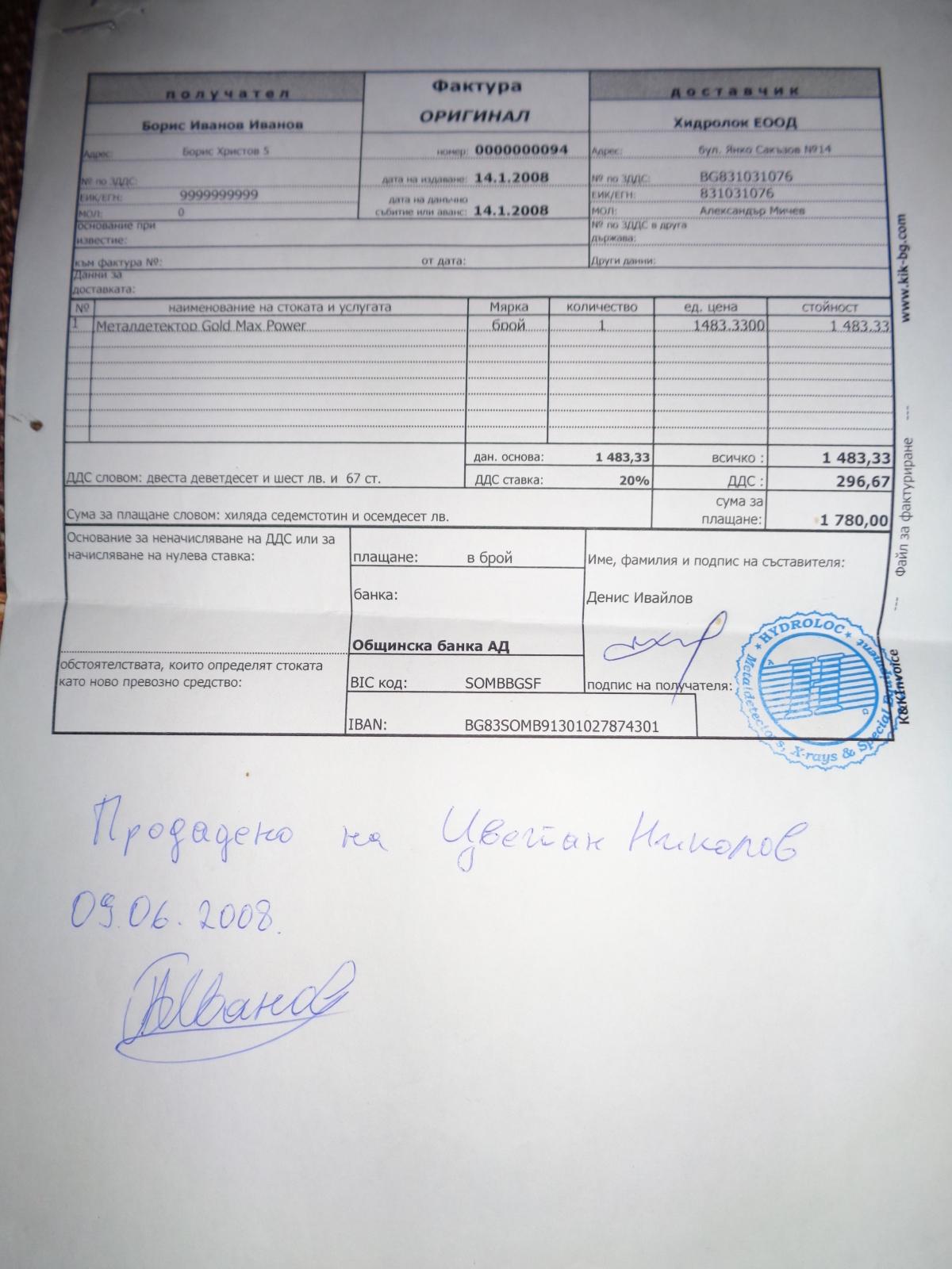 Продавам Xp Gold Max Power V4 10zbp68
