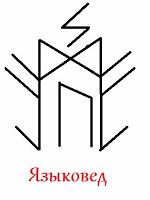Став подзарядка Небо и Земля(НиЗ) автор Языковед 11m8dut