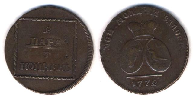 Экспонаты денежных единиц музея Большеорловской ООШ 149nkeo