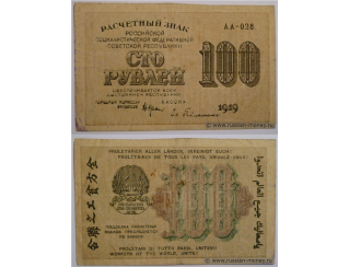 Экспонаты денежных единиц музея Большеорловской ООШ 15caat