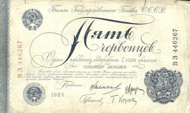 Экспонаты денежных единиц музея Большеорловской ООШ 15gbkuo