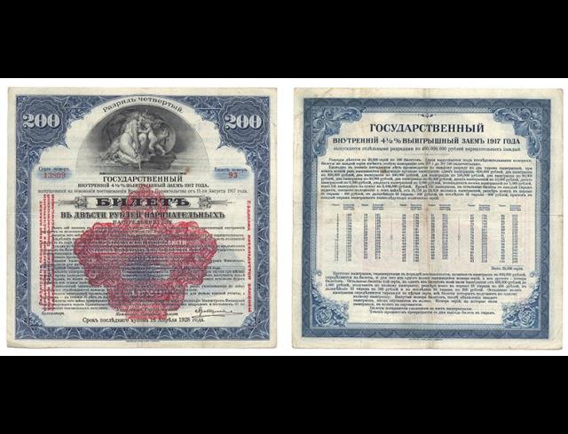 Экспонаты денежных единиц музея Большеорловской ООШ 15gct2a