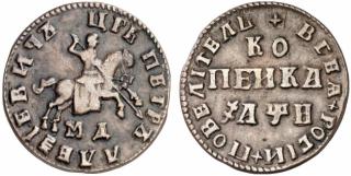 Экспонаты денежных единиц музея Большеорловской ООШ 161e0ow