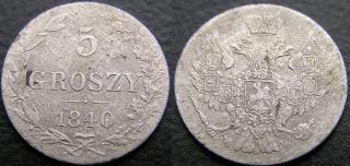 Экспонаты денежных единиц музея Большеорловской ООШ 16ly4nc