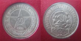 Экспонаты денежных единиц музея Большеорловской ООШ 1he0wn