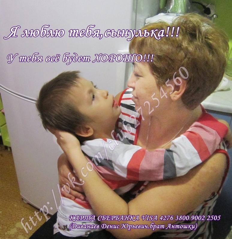 Антон Диванаев.5 лет. ДЦП, бронх. астма .SOS... 1z36jyv