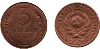 Экспонаты денежных единиц музея Большеорловской ООШ 1zeic6d
