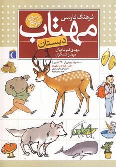 فرهنگ فارسی مهتاب 23ks0hw