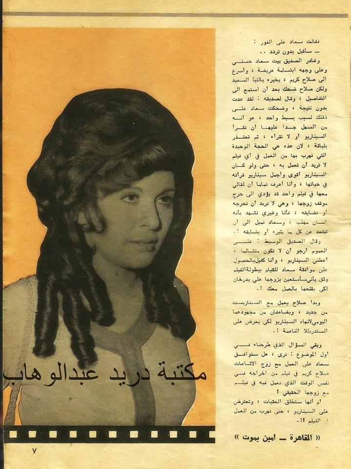 مقال - مقال صحفي : سعاد حسني هل تعود للعمل مع زوجها السابق صلاح كريم ؟ 1971 م 27zqsh