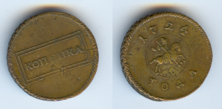 Экспонаты денежных единиц музея Большеорловской ООШ 2aah7ur