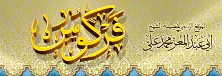 تعريف المسلمين بأئمة الكتب الستة وبكتبهم - للشيخ عبد الرحمن محيي الدين[pdf]  2cp6z2b