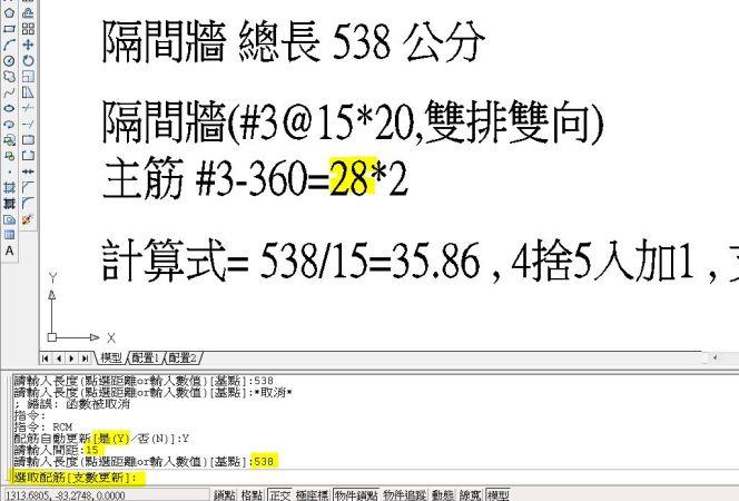[分享]檢料輔助小軟體-配筋支數計數.LISP 2cxi3bo