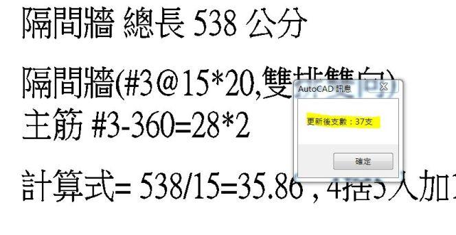 [分享]檢料輔助小軟體-配筋支數計數.LISP 2i74pb8
