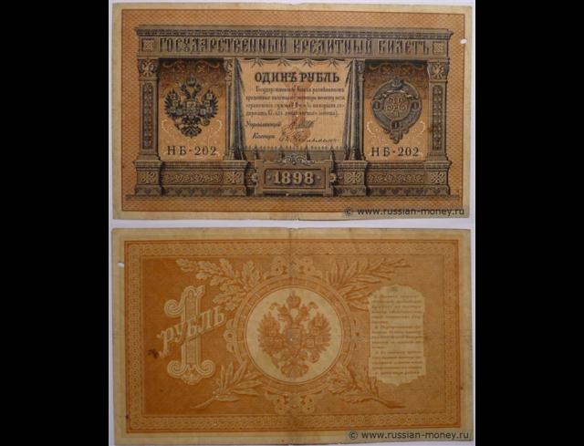 Экспонаты денежных единиц музея Большеорловской ООШ 2j2aiah