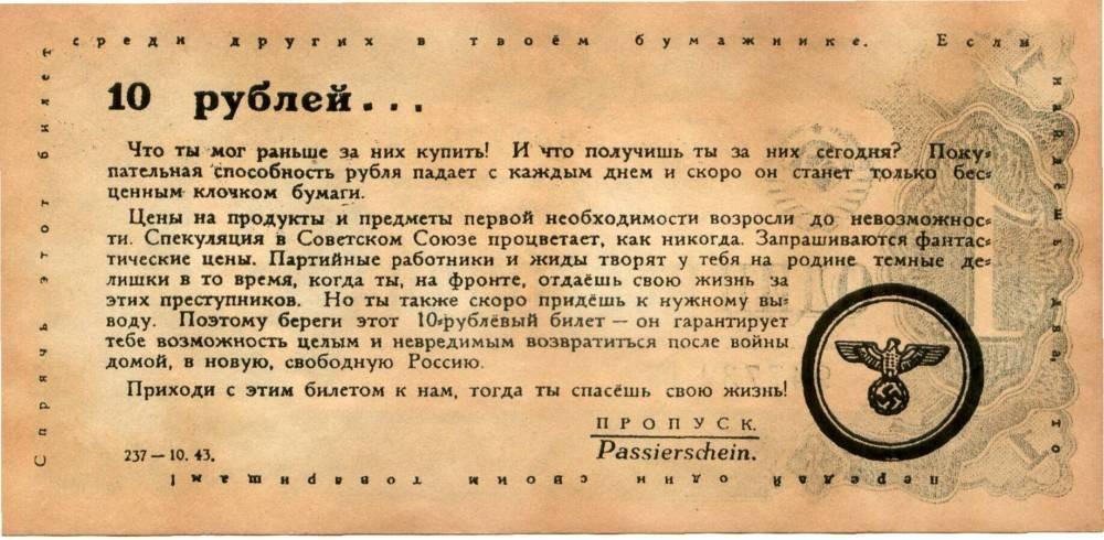 Агитационные листовки времен Великой Отечественной войны. 2m6ochj