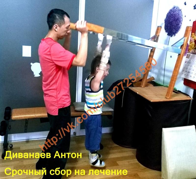 Антон Диванаев.5 лет. ДЦП, бронх. астма .SOS... 2nhkxec