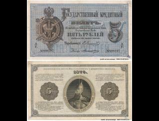 Экспонаты денежных единиц музея Большеорловской ООШ 2ntip76